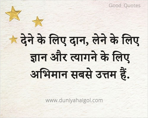 Hindi Quotes on Goodness