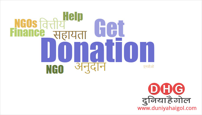 How to get donation for a NGOs in Hindi