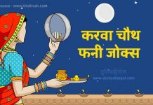 Karwa Chauth Jokes Hindi