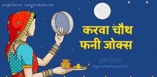 Karwa Chauth Jokes Hindi