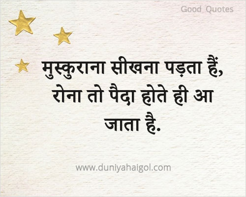 New Good Quotes in Hindi