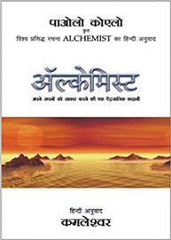 Alchemist Best Book in Hindi