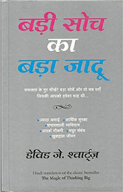 Badi Soch Ka Bada Jadoo Hindi Book