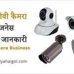 CCTV Camera Business
