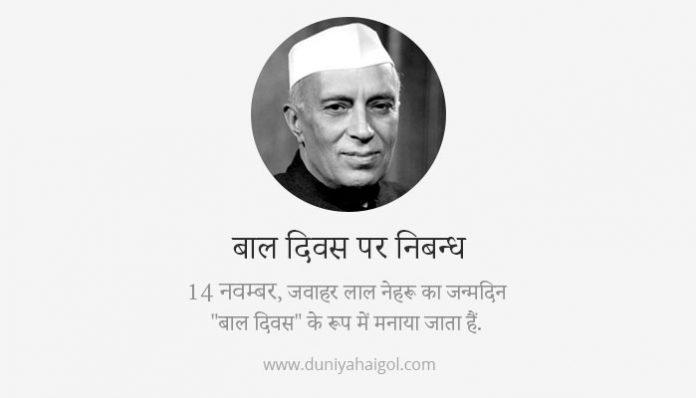 Essay on Bal Diwas in Hindi