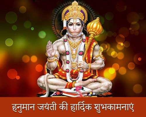Happy Hanuman Jayanti Hindi