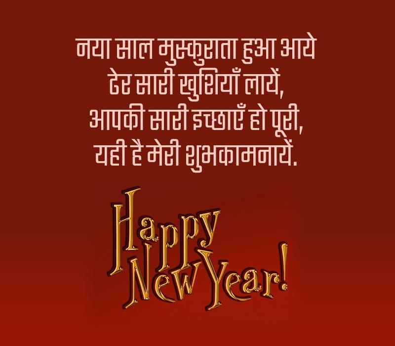 Happy New Year 2 Line Shayari