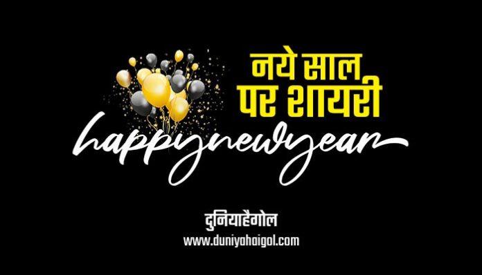 Happy New Year Shayari Image in Hindi