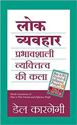 How to win friends and influence people book in hindi