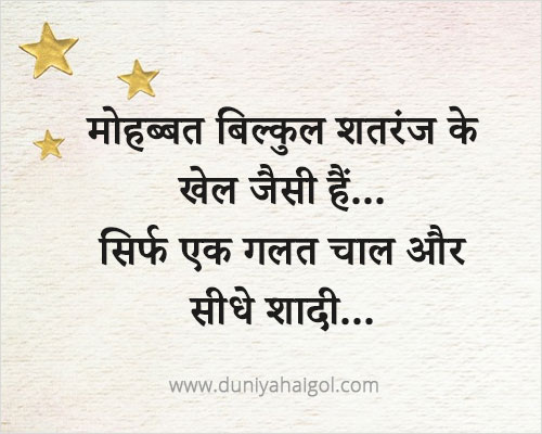Marriage Quotes In Hindi Best Hindi Blog