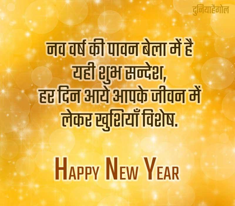 New Year Shayari Image in Hindi for Friends