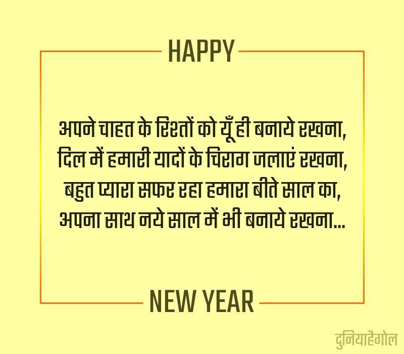 New Year Shayari Image in Hindi