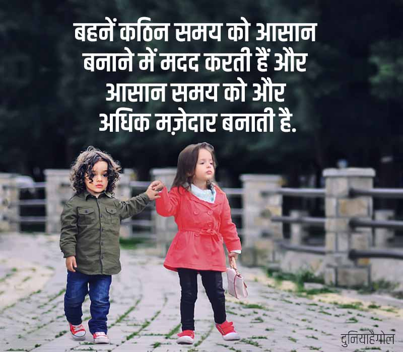 Quotes on Sister in Hindi