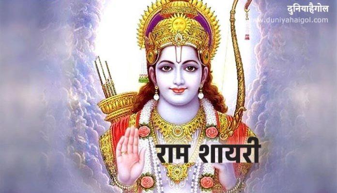 Ram Shayari