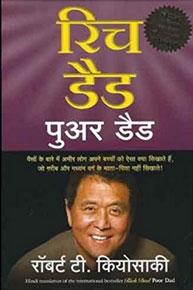 Rich Dad Poor Dad Best Motivational Book for Business Man