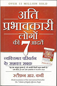 The 7 Habits of Highly Effective People - Motivational Book in Hindi