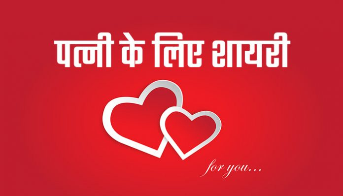 Wife Love Shayari Hindi