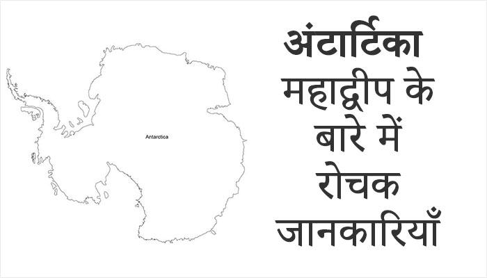 Antarctica in Hindi