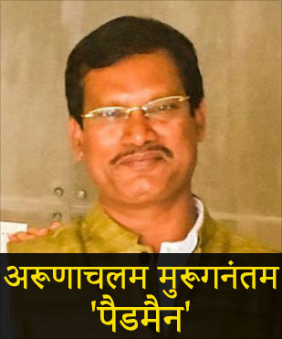 Arunachalam Muruganantam Padman