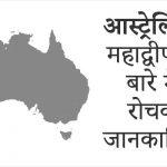 Australia Mahadeep in Hindi