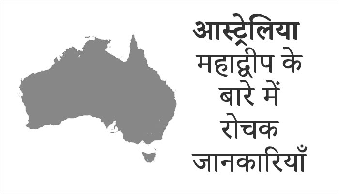 Australia Mahadeep in Hindi
