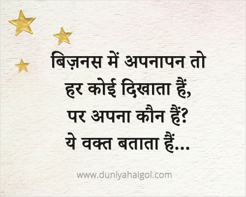 Business Shayari