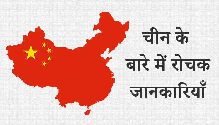 China in Hindi