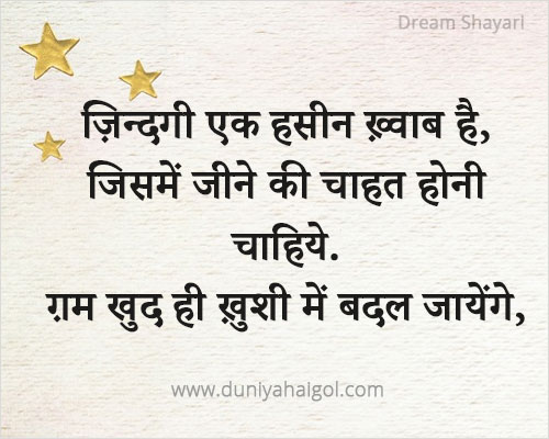 Dream Shayari