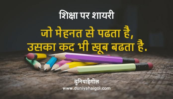 Education Shayari Hindi