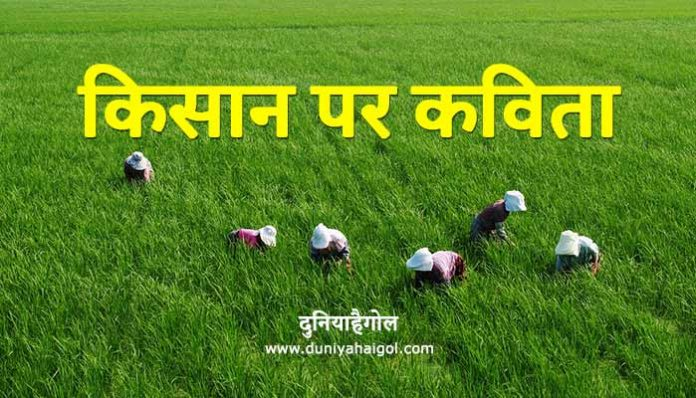 Farmer Poem in Hindi