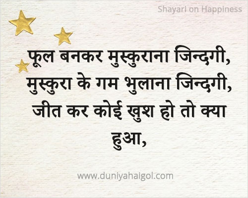 Happy Shayari