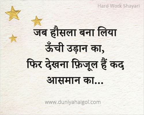 Hard Work Shayari
