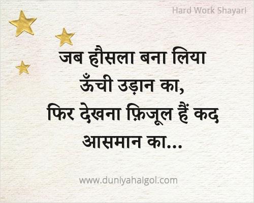 Hard Work Shayari