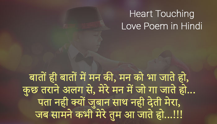 Heart Touching Love Poem in Hindi
