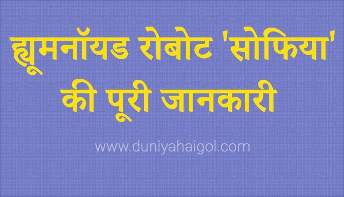 Humanoid Robot Sophia in Hindi