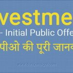 Initial Public Offering - IPO in Hindi