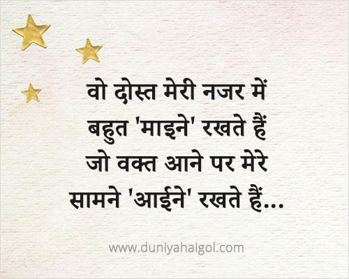 Knowledge Shayari