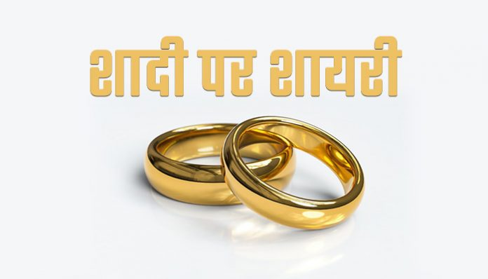 Marriage Love Shayari Hindi