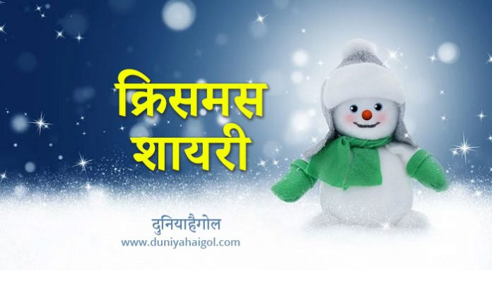 Merry Christmas Shayari in Hindi