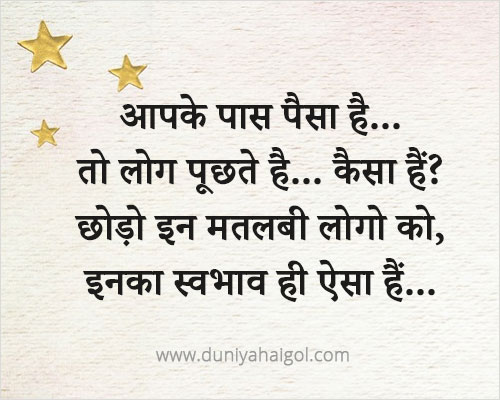 Money Shayari in Hindi