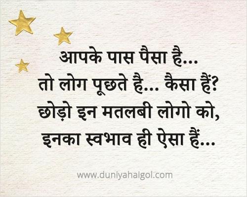 Money Shayari in Hindi