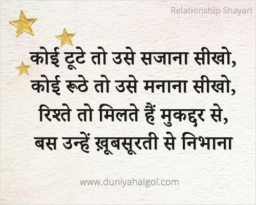 Relationship Shayari