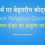 Religious Quotes