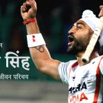 Sandeep Singh Indian Hockey Player