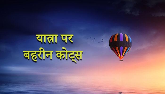 Travel Quotes Best Hindi Blog