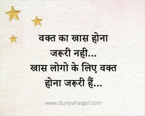 Waqt Shayari Time Shayari