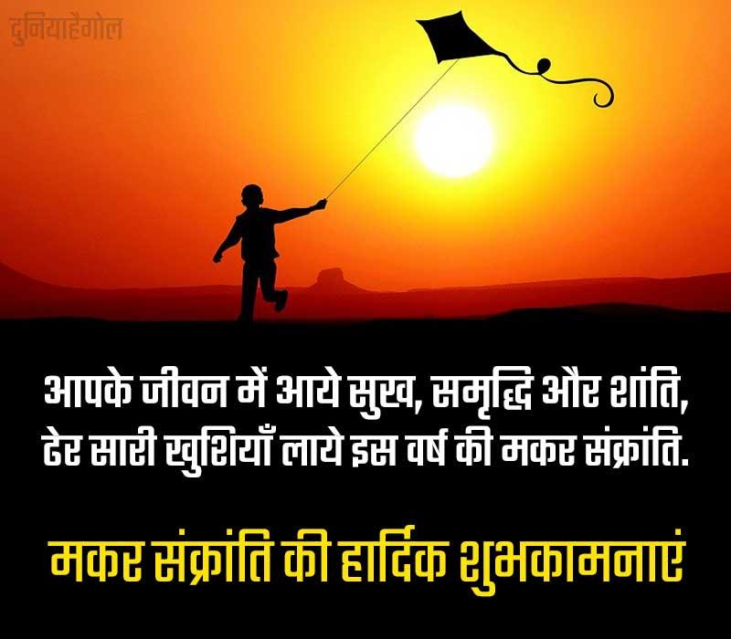 Makar Sankranti Shayari Hindi