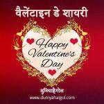 Shayari on Valentine Day in Hindi