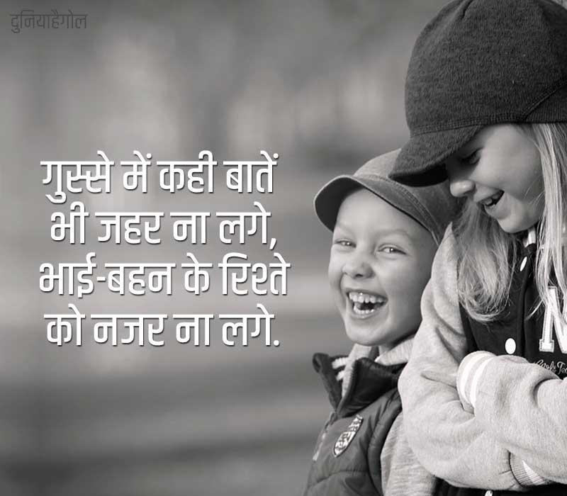 Sister Shayari in Hindi