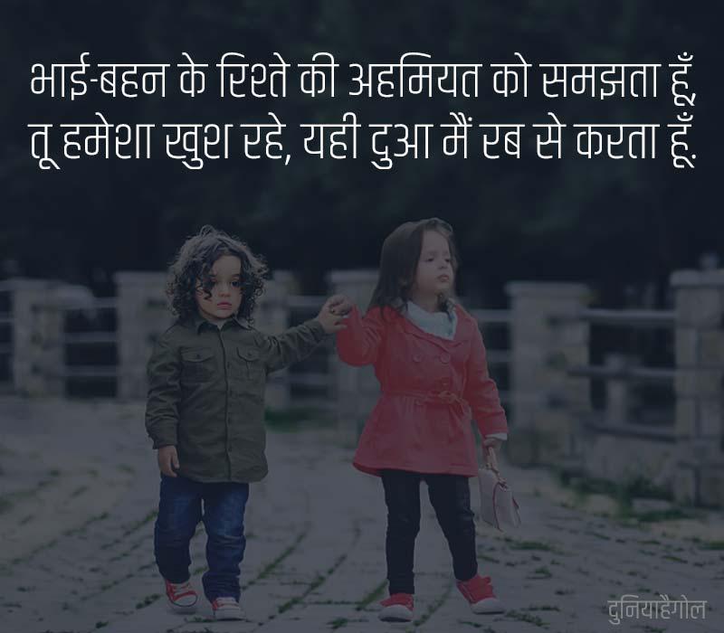 Sister Status in Hindi